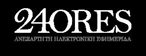 24ores.gr | Ανεξάρτητη Ηλεκτρονική Εφημερίδα